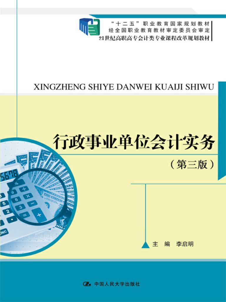 行政事业单位会计实务(第三版)(21世纪高职高专会计类专业课程改革规划教材)
