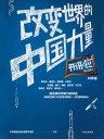改变世界的中国力量(科学卷)