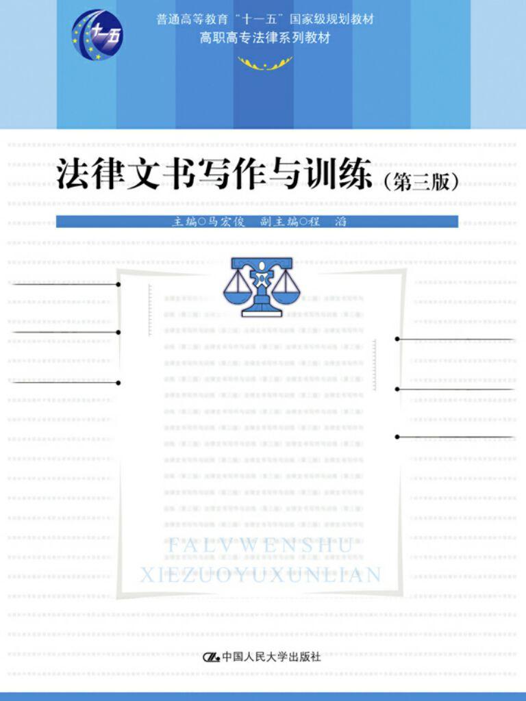 法律文书写作与训练(第三版)(高职高专法律系列教材)