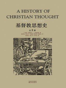 基督教思想史(全三册)