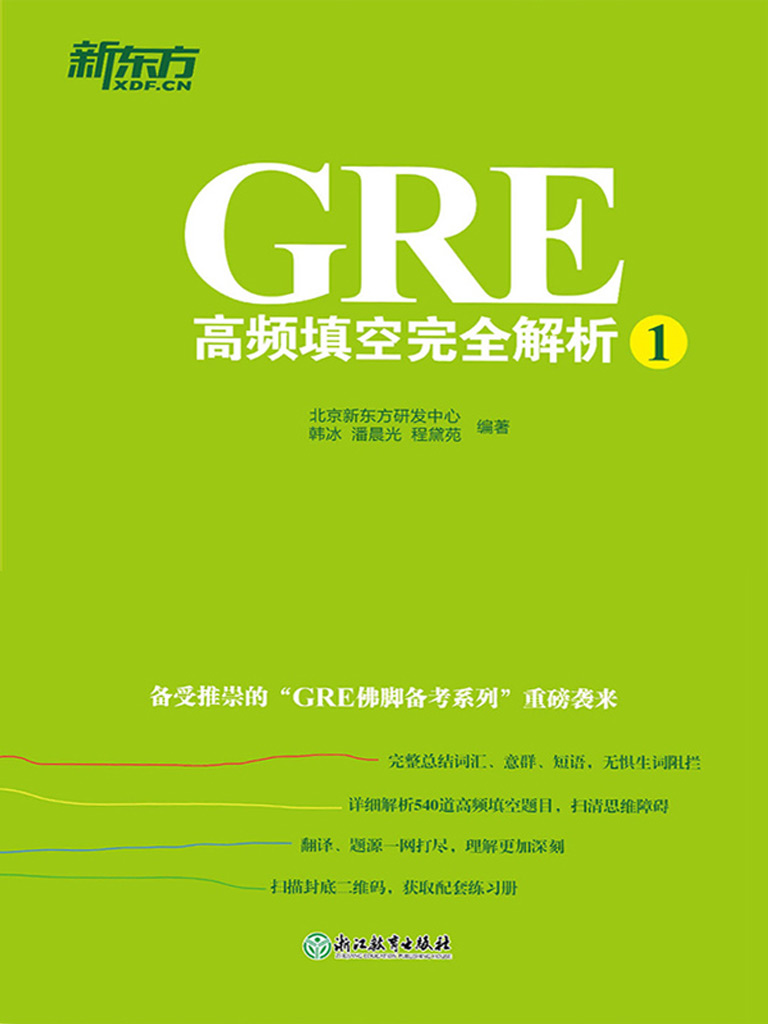 GRE高频填空完全解析 1
