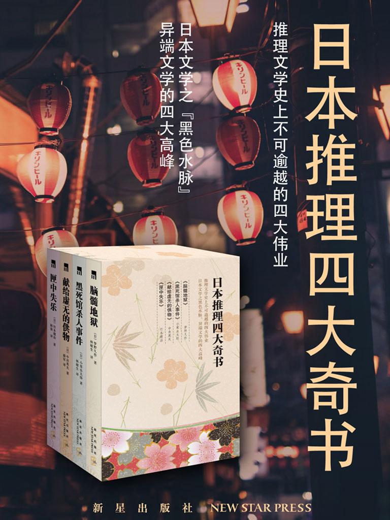 日本推理四大奇书(共四册)
