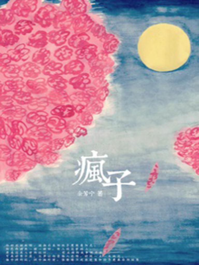 疯时月下圆(千种豆瓣高分原创作品·看小说)