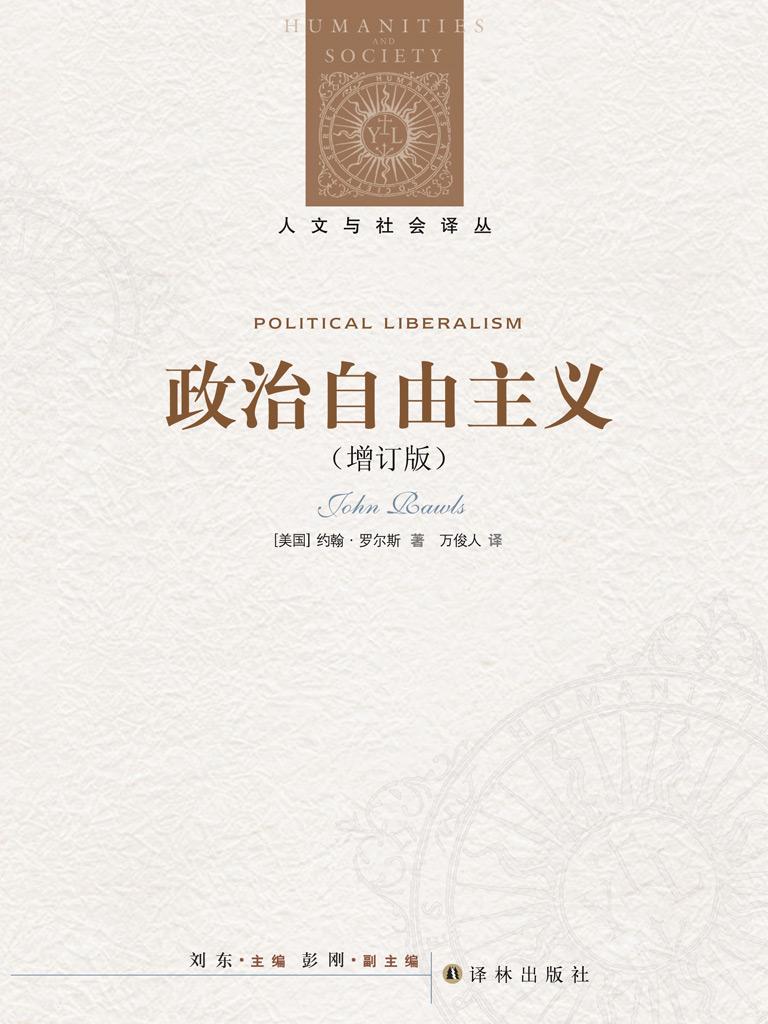 政治自由主义(增订版 人文与社会译丛)