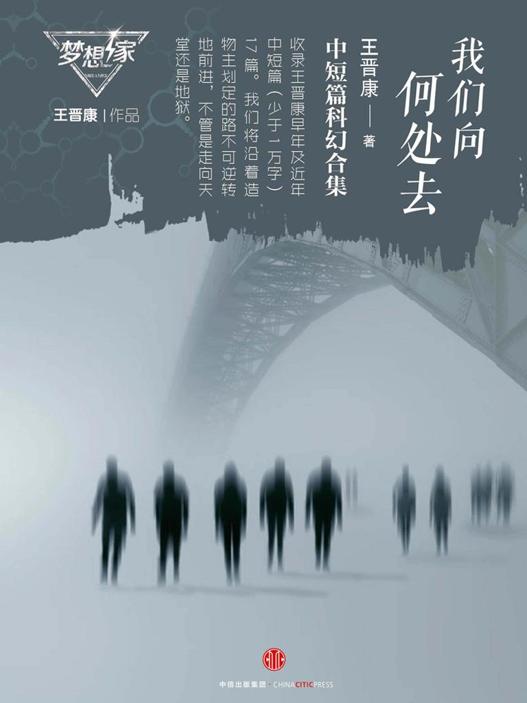 王晉康中短篇科幻合集:我們向何處去(夢想家系列)