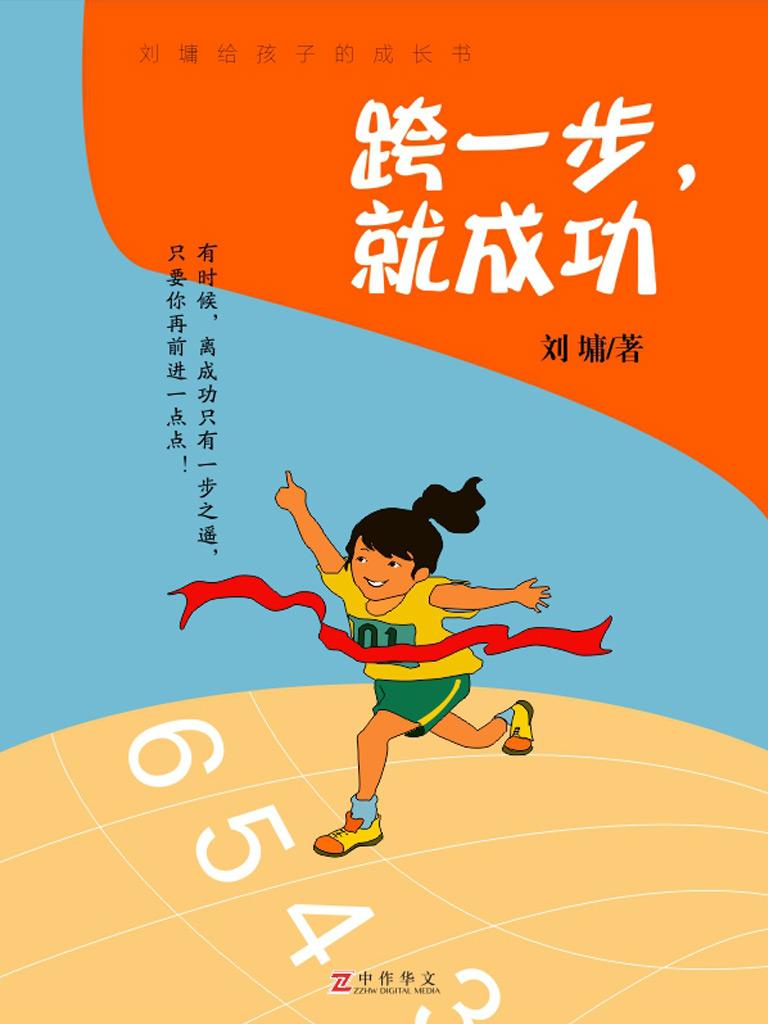 刘墉给孩子的成长书:跨一步,就成功