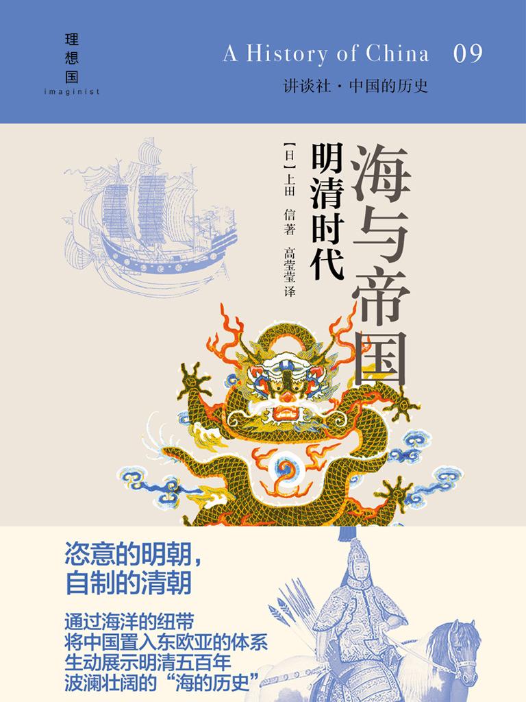 海与帝国:明清时代