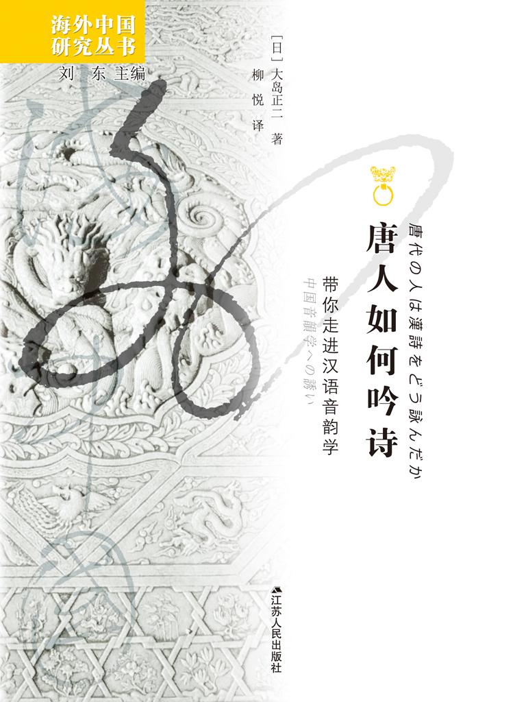 唐人如何吟诗:带你走进汉语音韵学