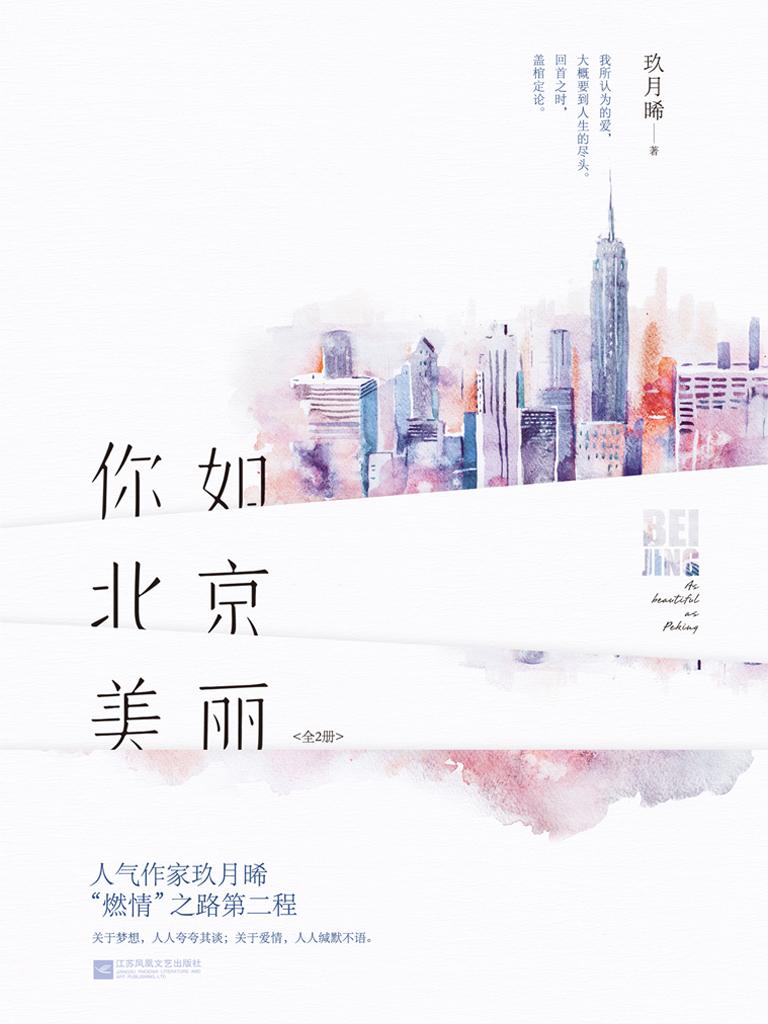 你如北京美丽