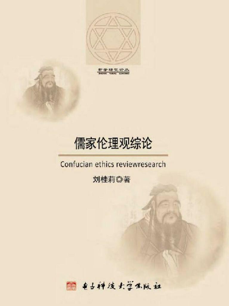 儒家伦理观综论