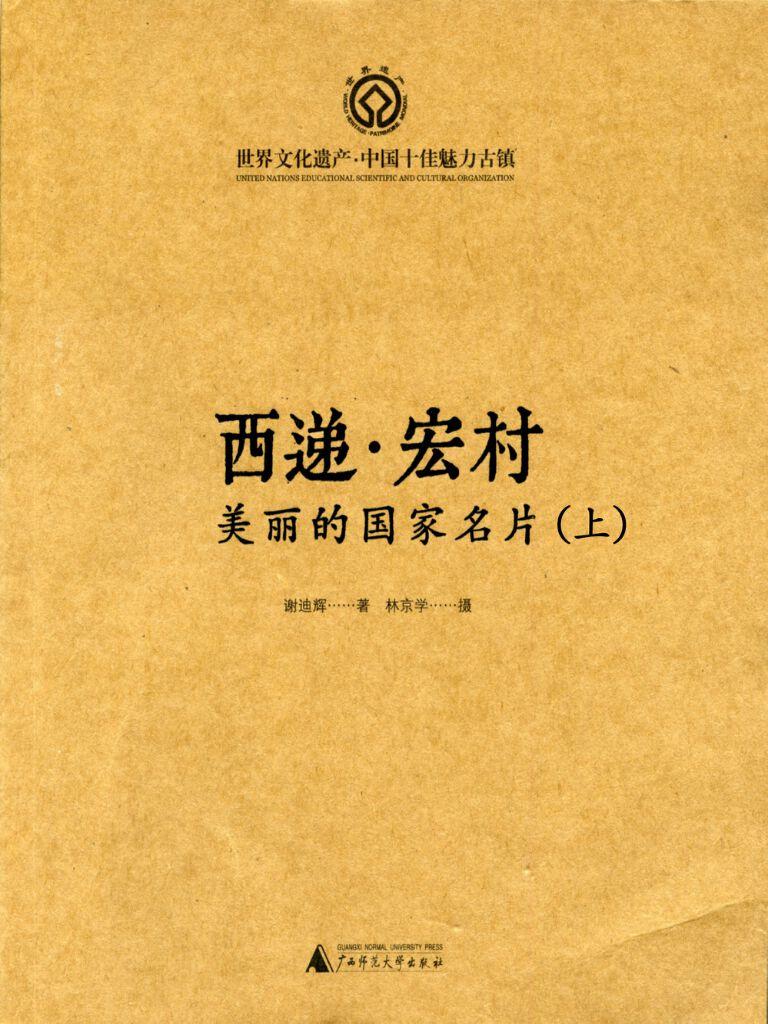 西递·宏村:美丽的国家名片(上篇)