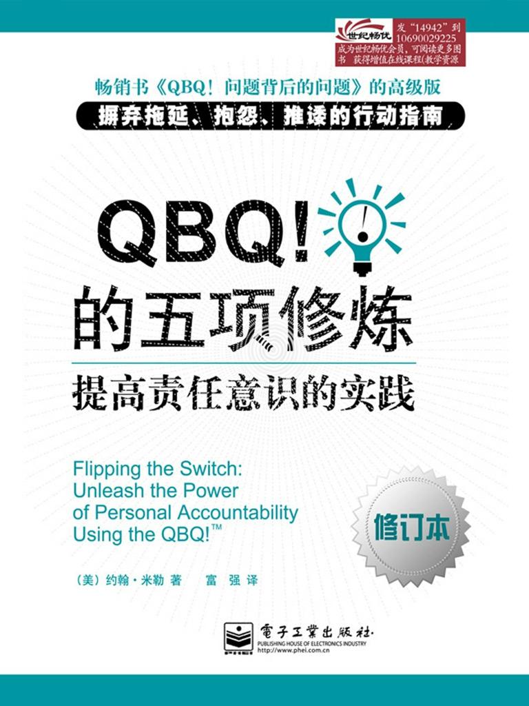 QBQ!的五项修炼:提高责任意识的实践(修订本)