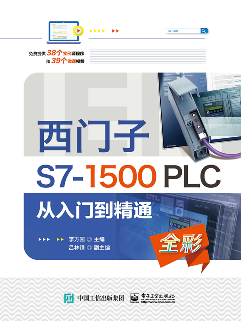 西門子S7-1500 PLC 從入門到精通