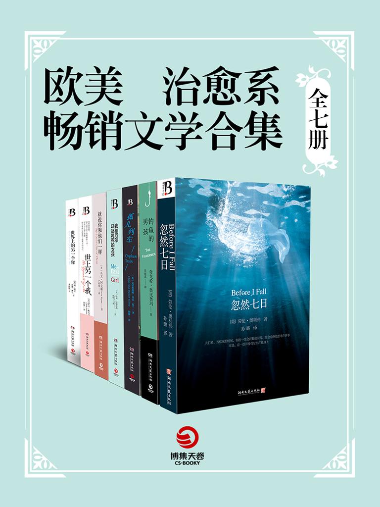 欧美治愈系畅销文学合集(全七册)