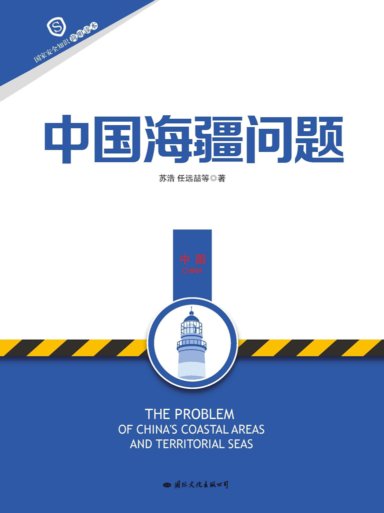 中國海疆問題