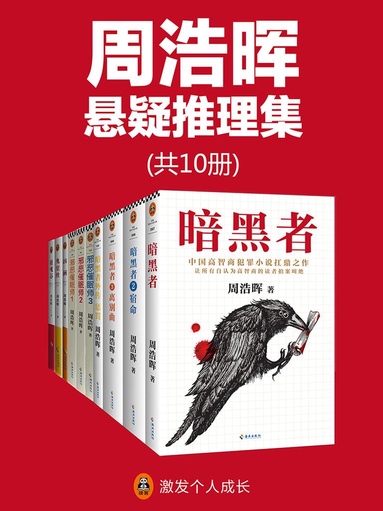 周浩晖推理悬疑经典集(共10册)
