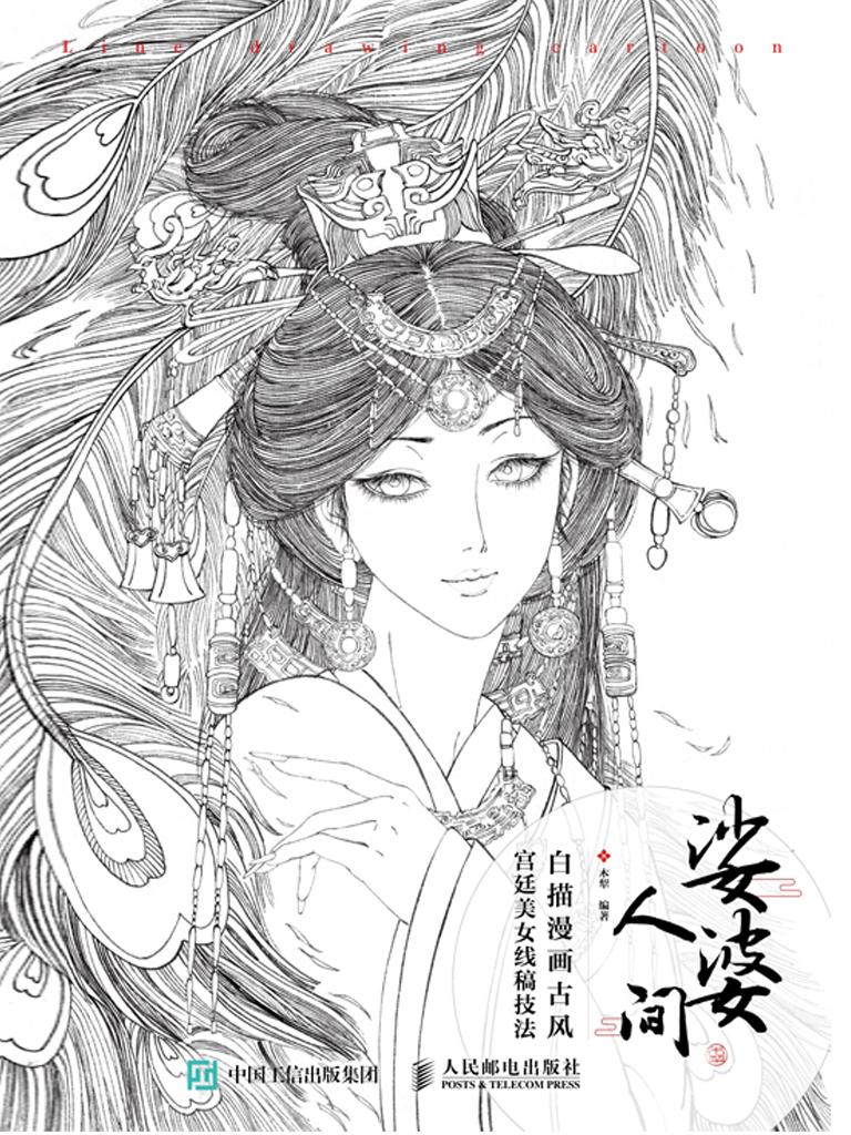娑婆人间:白描漫画古风宫廷美女线稿技法