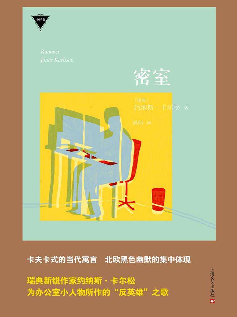 密室(外国中篇小说经典)