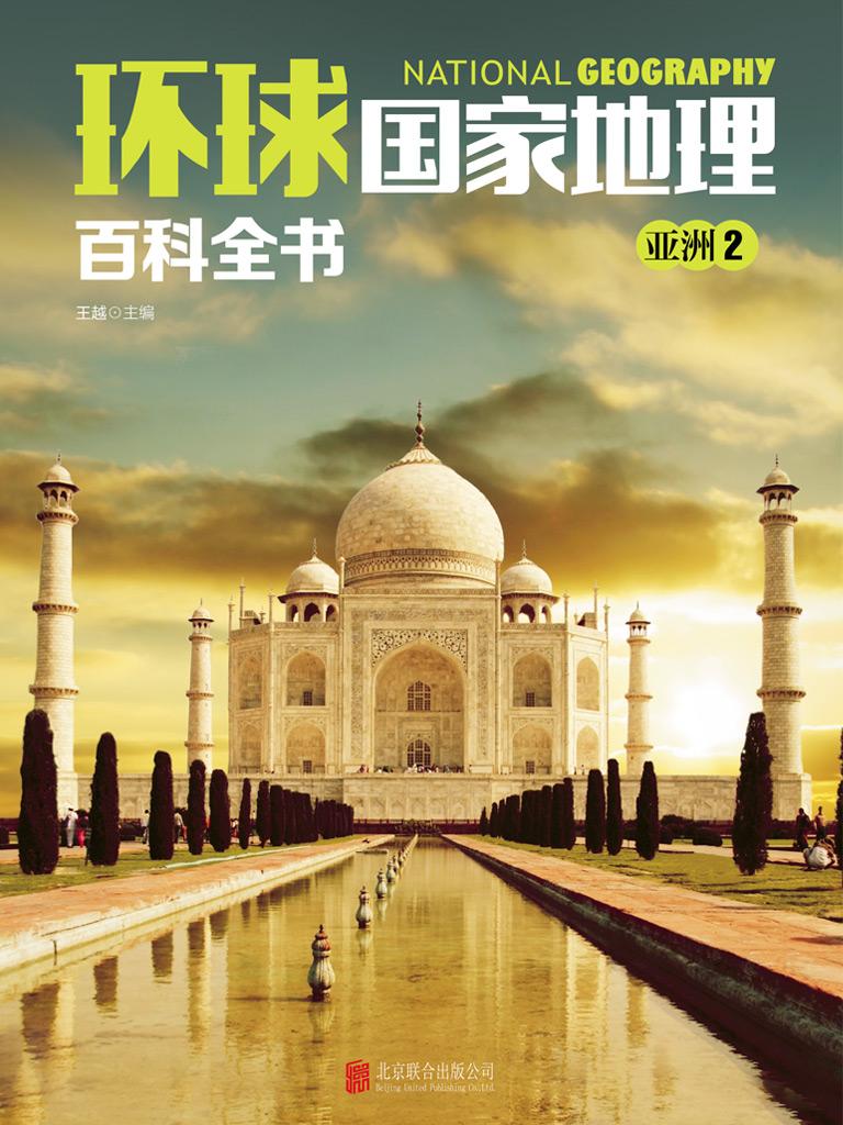 环球国家地理百科全书:亚洲 2