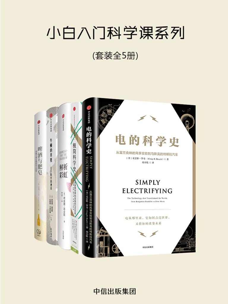 小白入门科学课系列(共五册)
