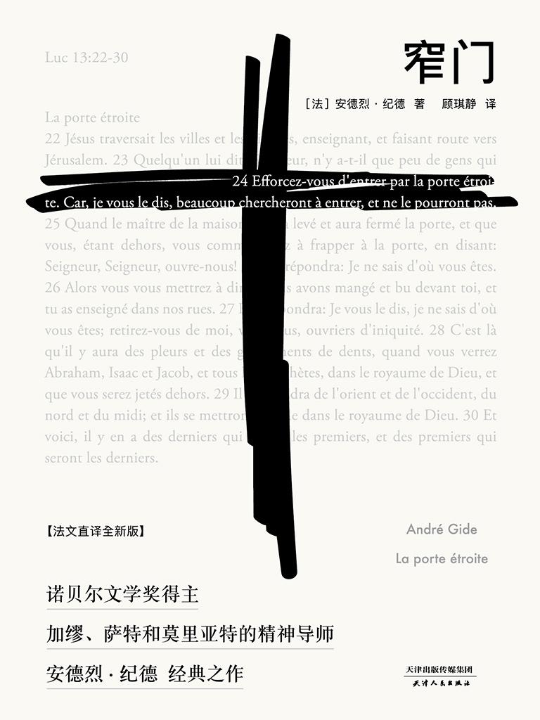 窄門(法文直譯全新版)