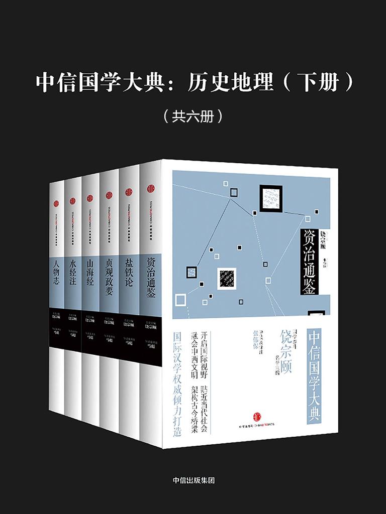 中信国学大典:历史地理(下册 共六册)