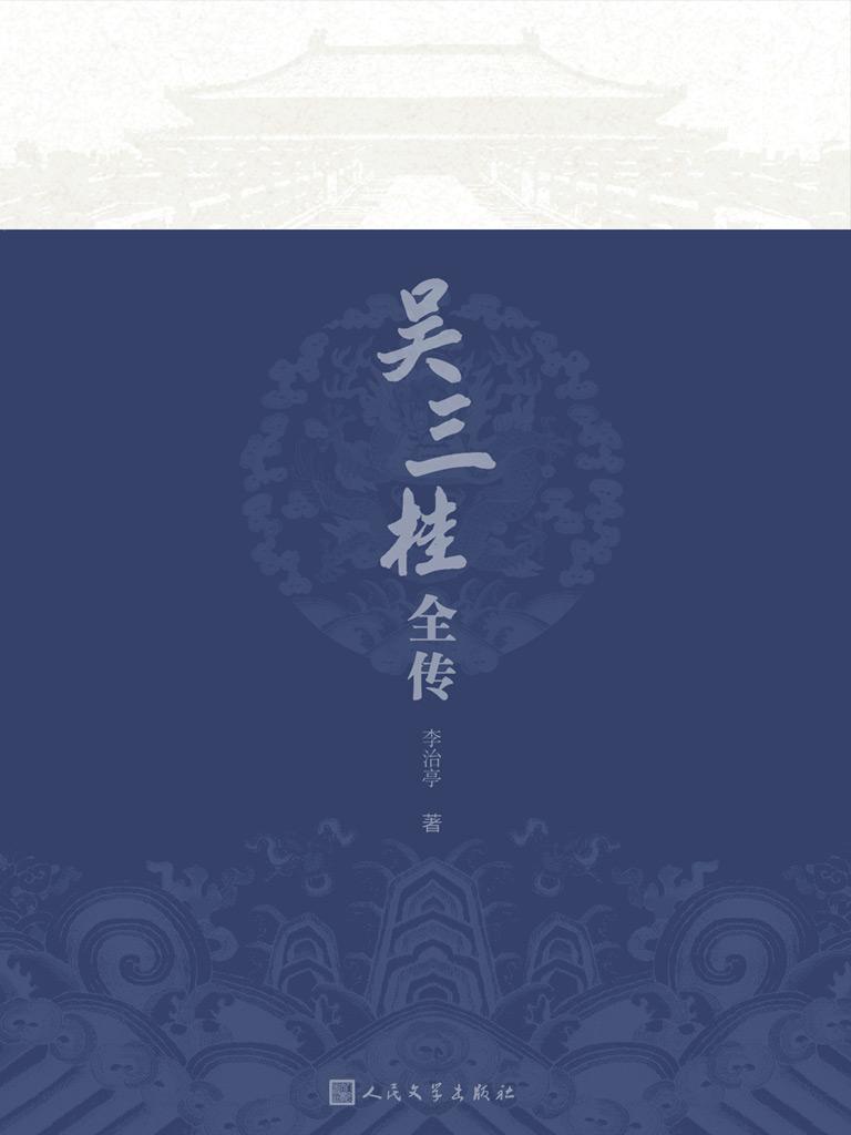 吴三桂全传