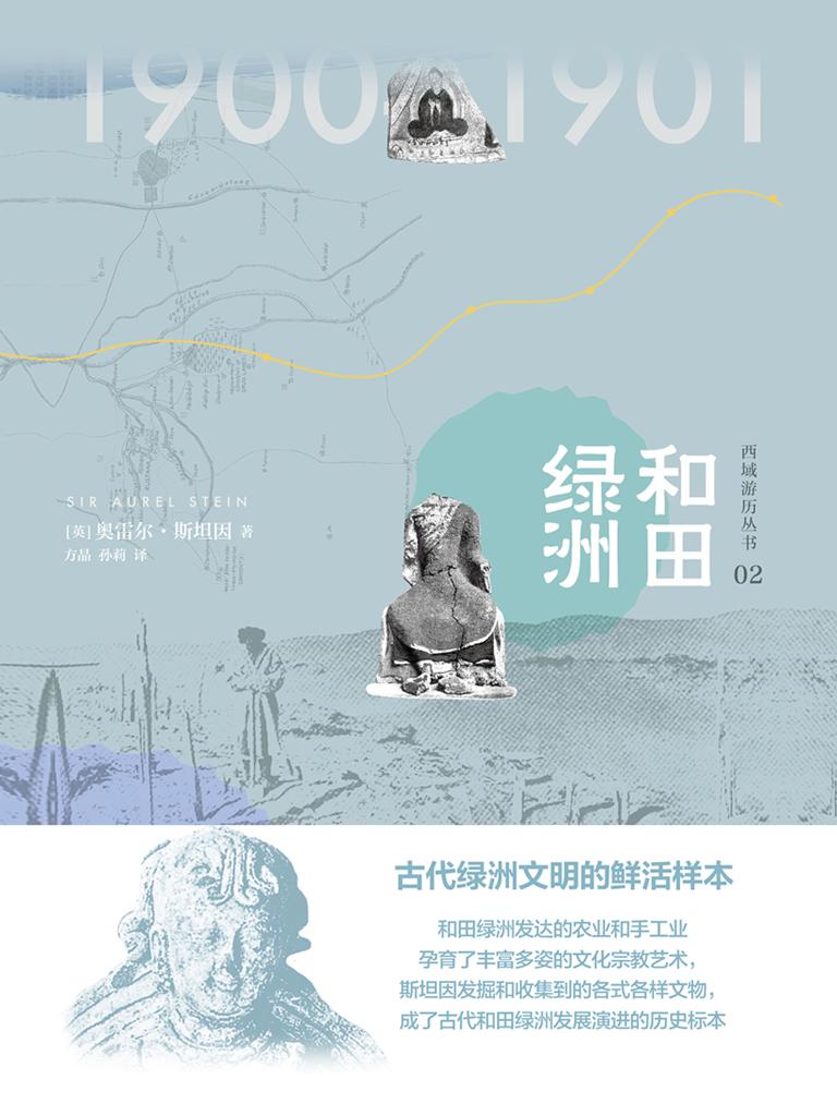西域游历丛书 02:和田绿洲(知新)