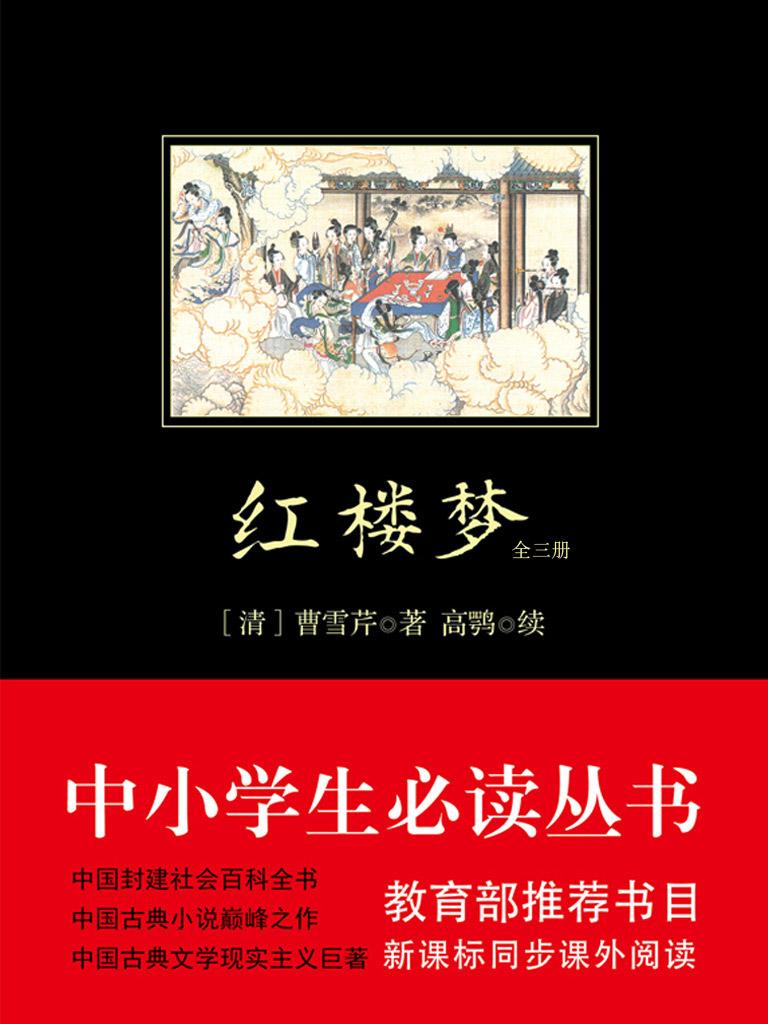 红楼梦(共三册 中小学生必读丛书)