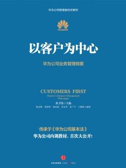 以客户为中心:华为公司业务管理纲要