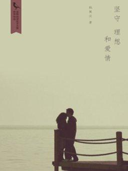 坚守理想和爱情(千种豆瓣高分原创作品·看小说)