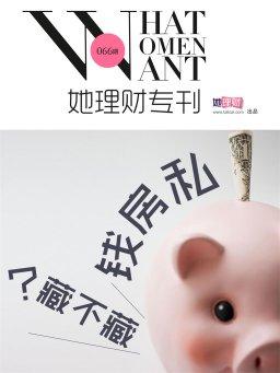 她理财专刊·私房钱,藏不藏?(第066期)