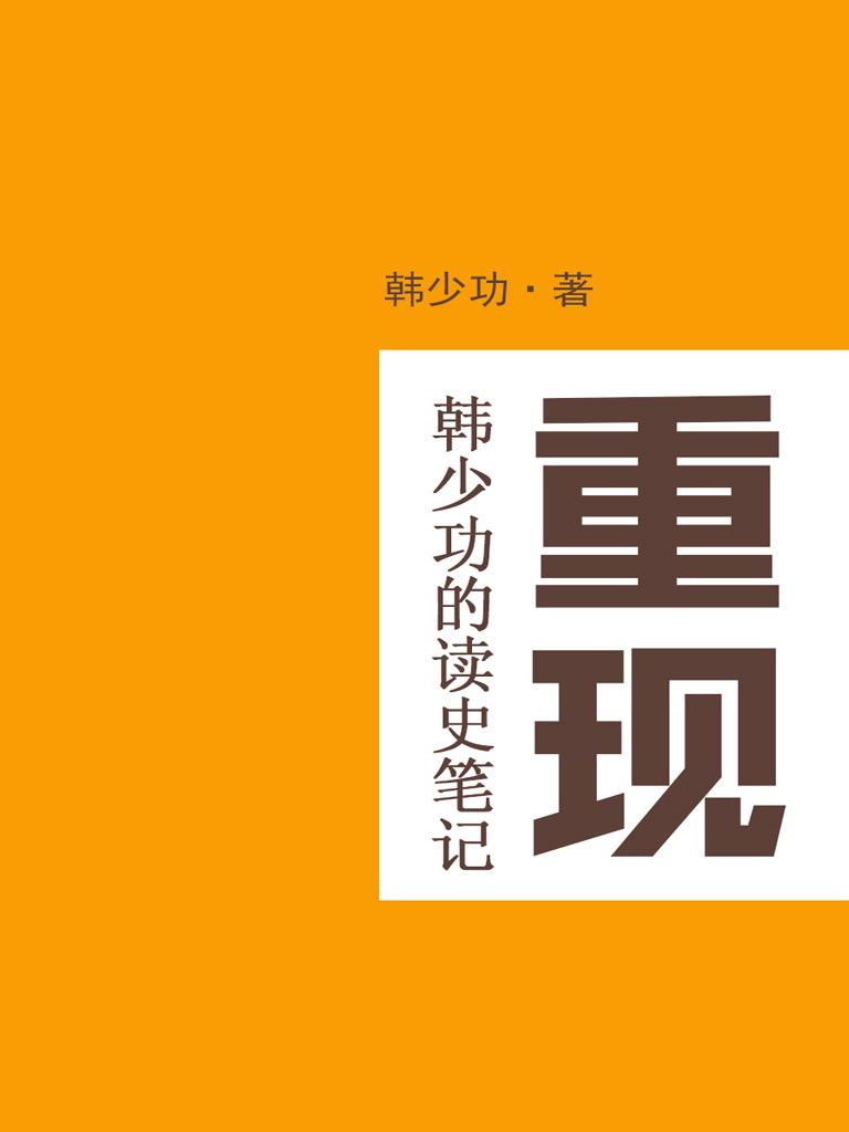 重现:韩少功的读史笔记