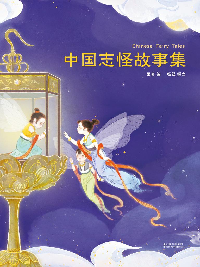 中国志怪故事集