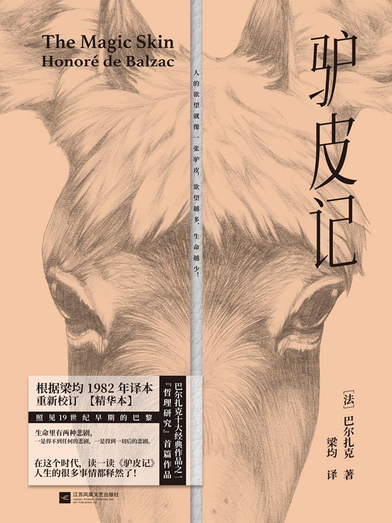 驴皮记(精华本)
