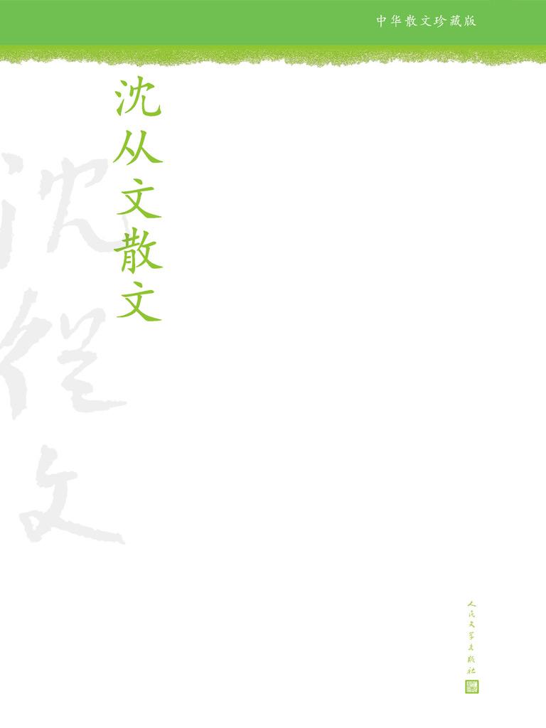 沈从文散文(中华散文珍藏版)