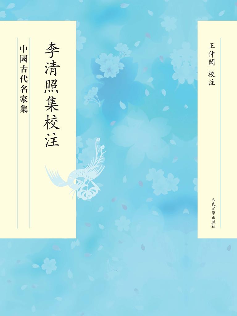 李清照集校注(中国古代名家集)