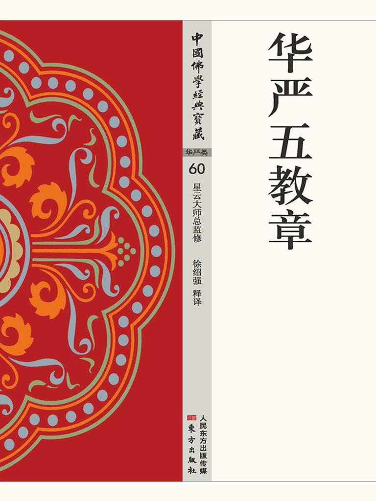 华严五教章(中国佛学经典宝藏)