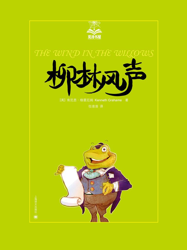 柳林风声(夏洛书屋·第一辑)