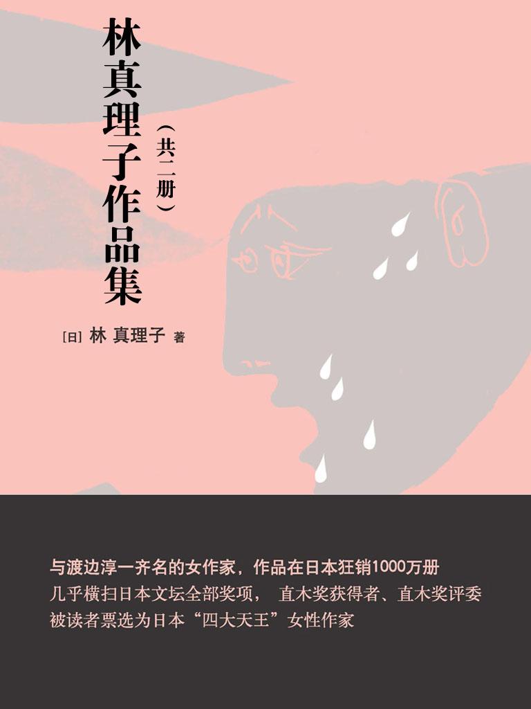 林真理子作品集(共二册)