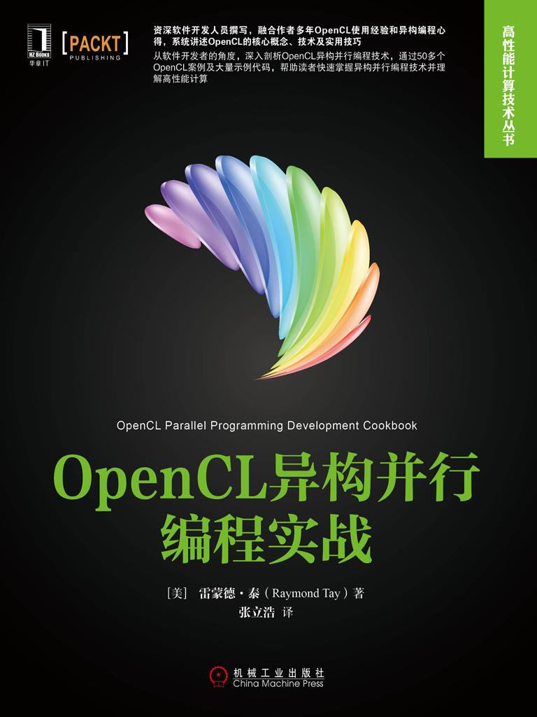 OpenCL异构并行编程实战