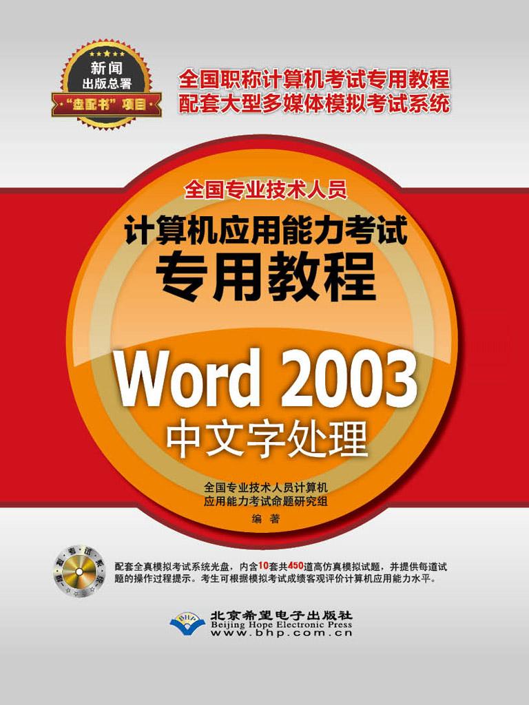 Word 2003中文字处理(计算机应用能力考试专用教程)