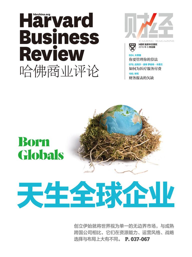 天生全球企业(《哈佛商业评论》2016年第8期)