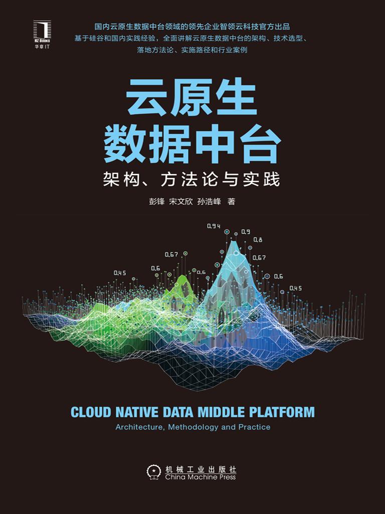 云原生数据中台:架构、方法论与实践