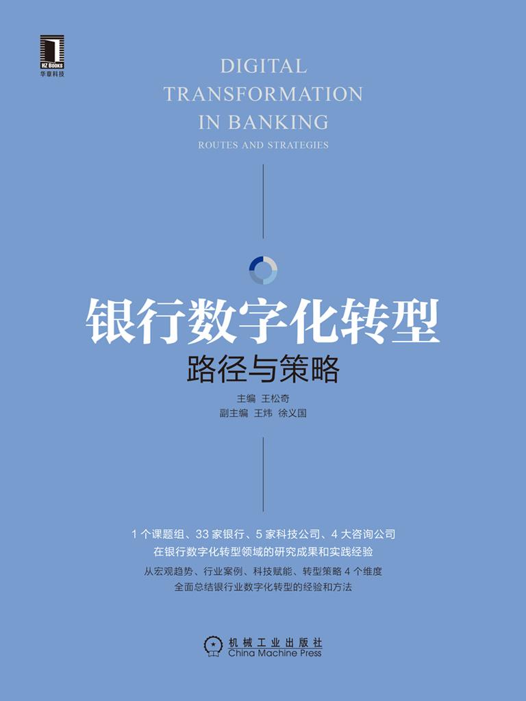 银行数字化转型:路径与策略