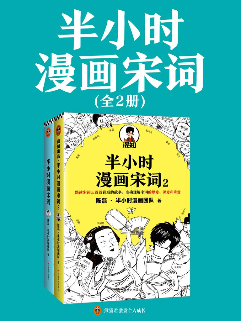 半小時漫畫宋詞系列(全2冊)
