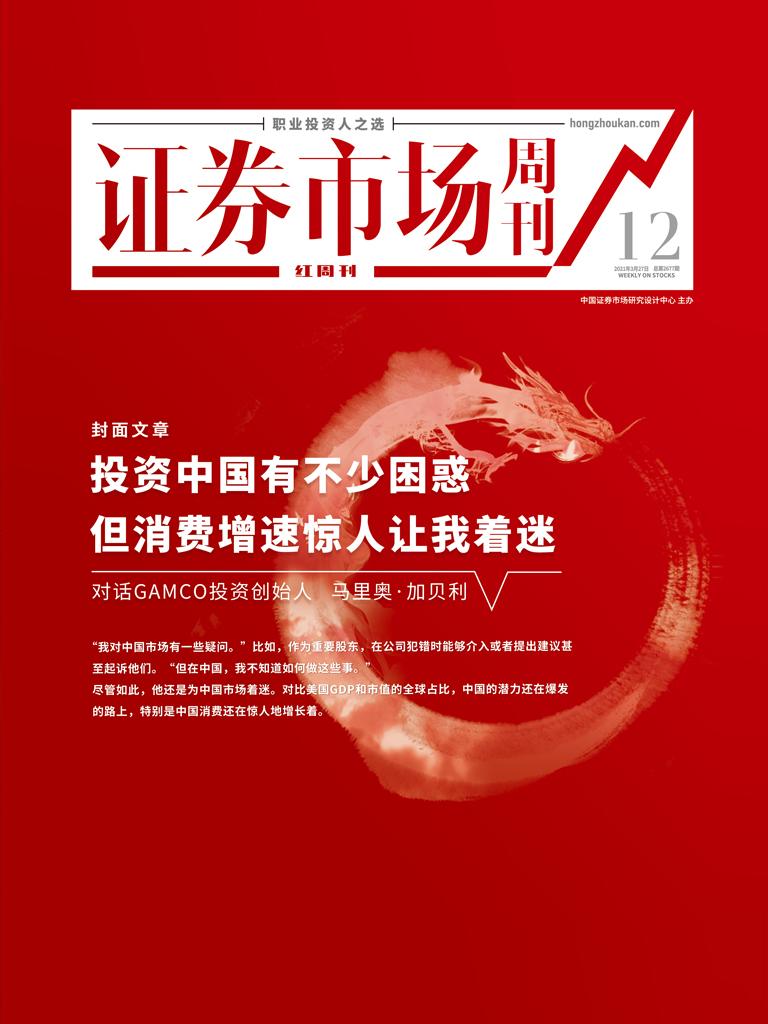 投资中国有不少困惑,但消费增速惊人让我着迷(证券市场红周刊2021年12期)