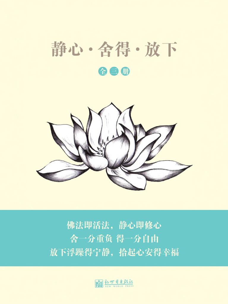 静心·舍得·放下(全三册)