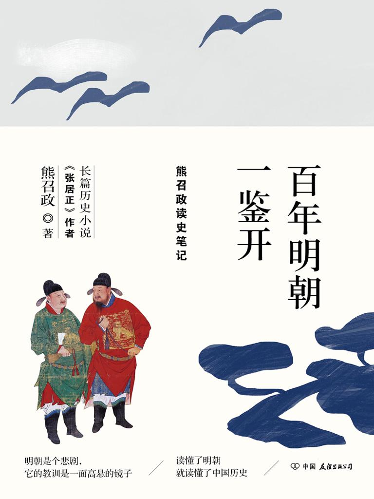 百年明朝一鉴开(熊召政读史笔记)