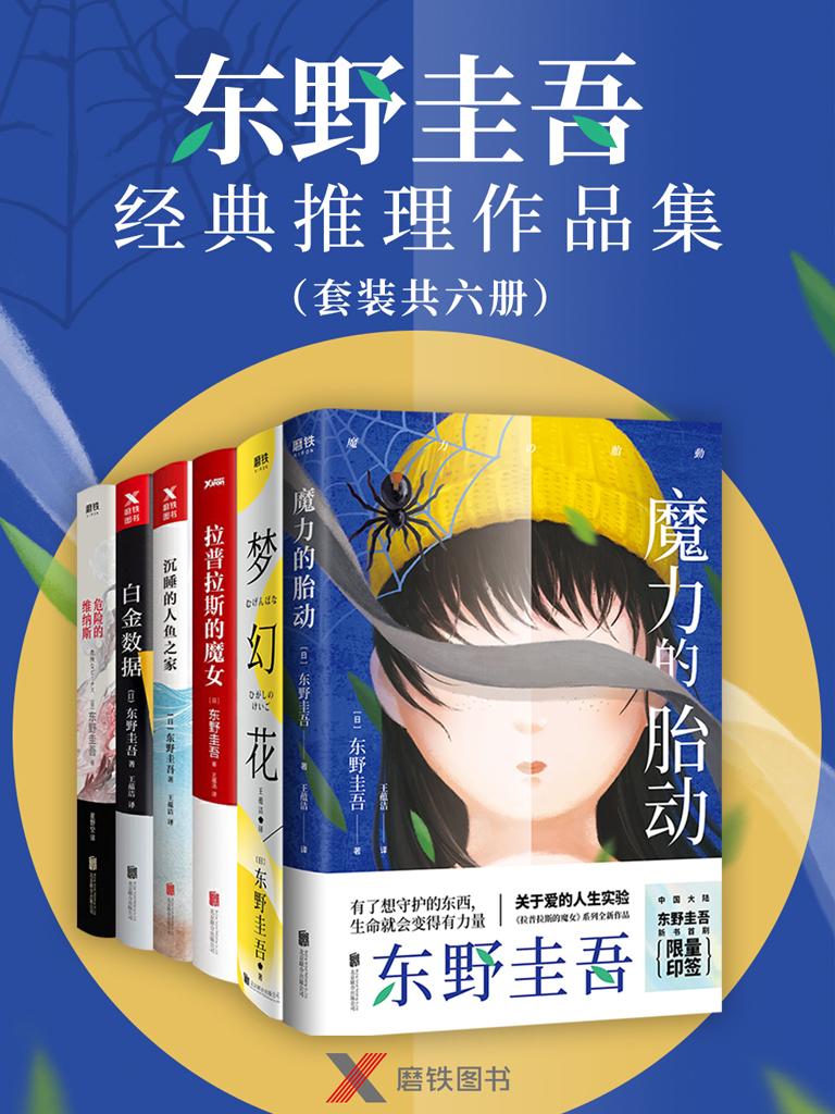 東野圭吾經典推理作品集(共六冊)